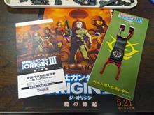 機動戦士ガンダム ジ・オリジン3 暁の蜂起 前売り券第1弾