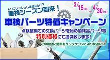 車検パーツ特価キャンペーン٩(♡ε♡ )۶