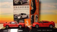 エフトイズ 日本名車倶楽部 vol.3 ♪ 今回は R32 & R35GTR 。 カラーはブラインドですが車種は箱の番号で選べるといぅ親切な企画はいつも通り。 プラスチック製,1/64,エンジン再現。