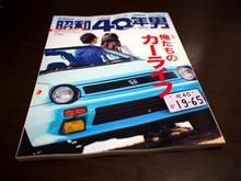 今月の『昭和40年男』(^^)/
