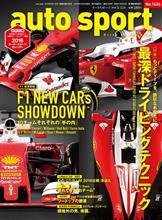 【書籍】auto sport(オートスポーツ) 2016/3/11号(No.1426)