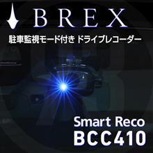 BREX Smart Reco 駐車監視モード補足説明