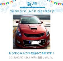 祝・みんカラ歴4年!