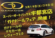 今週末、SA宇都宮にて「ガナドールマフラーフェア」開催! ぜひお越しください!