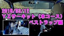 【動画】YZサーキット(本コース)42.604マーチ15SR