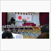 うちのガキ中学卒業式だす(T ...