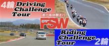 進化版体験走行「Driving Challenge Tour」へ(2回目)行ってきました