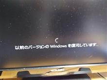 マイクロソフトめ(怒)