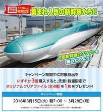 北海道新幹線 開業記念キャンペーン