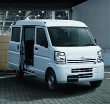 三菱自動車 軽商用車 ミニキャブ バン を 一部改良 ・・・・