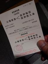 JR神戸線 トラブル