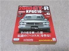 週刊ハコスカGTR Vol.42