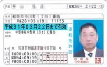 5年ぶりの免許更新