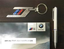 BMW 330eを試乗... 本、読書... ひとりごと...