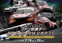岡山国際サーキットファン感謝デー&スーパーGT公式テスト