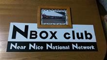 第4回NBOX club 全国オフ