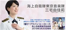 海上自衛隊 三宅由佳莉3等海曹が、倖田來未の「キューティーハニー」歌ってるのか
