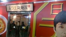 渋谷駅山手線内回りホーム「日清ラ王アンテナショップ」に行く
