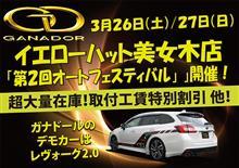 イエローハット美女木で埼玉県下最大級イベント開催!ガナドールも出展します!