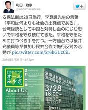 安保法制は29日施行。一方仙台では桜井充議員等が参加し民共合作で施行反対の活動が