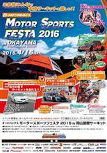 【AUTOBACS MOTORSPORTS FESTA 2016 in OKAYAMA】