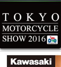 東京モーターサイクルショー2016