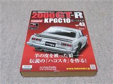 週刊ハコスカGTR Vol.43