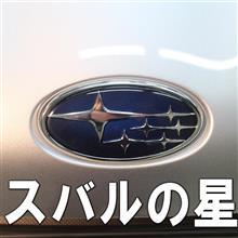 スバルの星のように☆輝く親水コーティングを☆BRZに・・・by用賀店