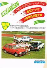 BD型ファミリア特別仕様車のカタログ