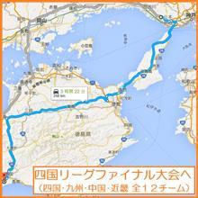 2016/03/26 高知県へ四国リーグファイナル大会に行ってきます♪