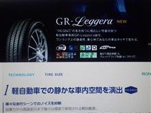 タイヤ新製品