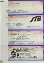 東京モーターサイクルショー前売券