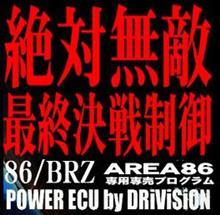 明日、マイネッツ浦和美園エリア86でアニョECU施工!86限定!