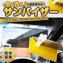 【シェアスタイル】大人気らくらくサンバイザー プレセール・クーポン配布中