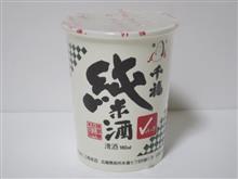 カップ酒1256個目 千福純米酒 三宅本店【広島県】
