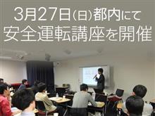 【開催終了】本日レーシングドライバーから学ぶドライビング講座を行いました!