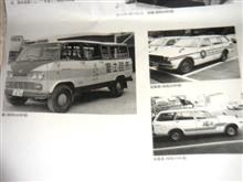 昔のフジッコ営業車
