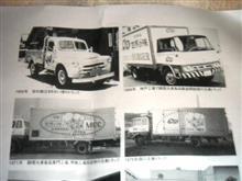 世界の味MCCの昔のトラック色々
