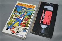 東宝映像 テクノポリス21C、VHSビデオテープ