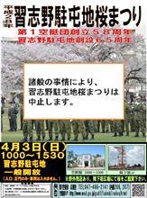 習志野駐屯地桜祭り