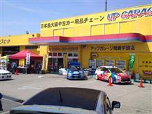 ラリーパーティー2016 / Rally Party 2016 at アップガレージ岡崎宇頭店