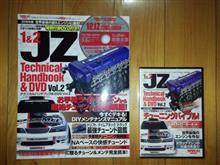 160328-4 某書房 1J & 2JZ Technical Handbook & DVD Vol.2・・・