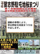 自衛隊、 各駐屯地 で、 桜まつり  中止 ~  ♪    有事体制 ?