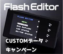 TOPSECRET Flash Editor CUSTOMキャンペーン