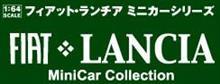 京商1/64 フィアット/ランチアミニカーコレクション フィアット 124スポルトスパイダー