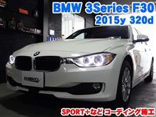 BMW 3シリーズ(F30) スポーツ+などコーディング施工