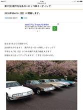 《 讃岐ルノークラブ通信🎵 瀬戸内与島ヨーロッパ車ミーティング参加のお知らせ💓 》