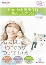 Honda自動車保険あんしんプラン