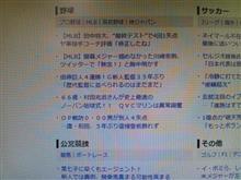なにぃ!村田兆治さんがノーパン・・・??
