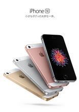 iPhoneSEへ機種変しようか…